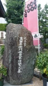 心眼寺_雪村の墓