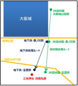 大阪城からのアクセス方法