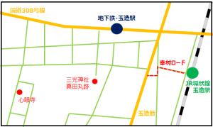 幸村ロードへのアクセス方法2
